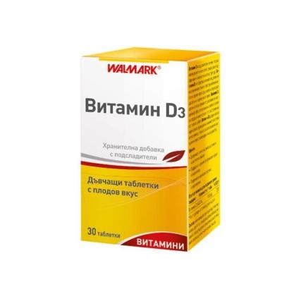 ВИТАМИН Д 3 дъвчащи таблетки 30 броя / WALMARK VITAMIN D 3