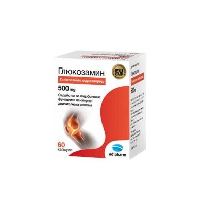 ГЛЮКОЗАМИН капсули 500 мг. 60 броя / ADIPHARM GLUCOSAMINE