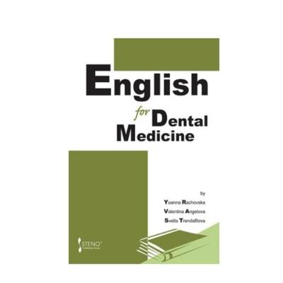 АНГЛИЙСКИ ЗА СТОМАТОЛОЗИ / ENGLISH FOR DENTAL MEDICINE