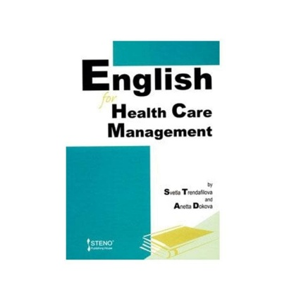 АНГЛИЙСКИ ЗА ЗДРАВЕН МЕНИДЖМЪНТ / ENGLISH FOR HEALTH CARE MANAGEMENT