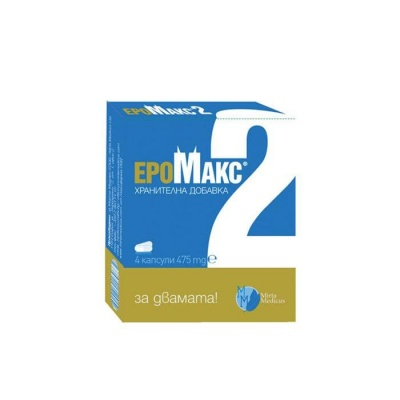 ЕРОМАКС 2 475 мг. 4 броя / EROMAX 2
