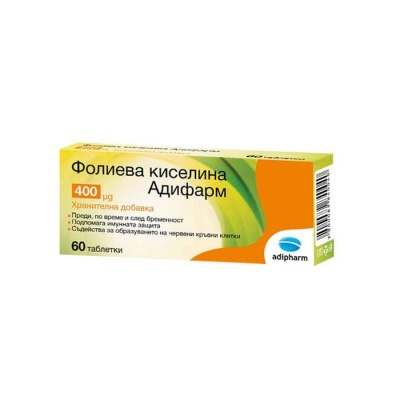 ФОЛИЕВА КИСЕЛИНА таблетки 0.4 мг. 60 броя / ADIPHARM FOLIC ACID